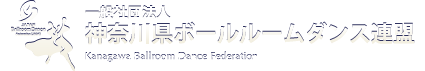 一般社団法人神奈川県ボールルームダンス連盟